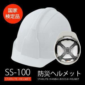 緊急特価!【防災ヘルメット(ホワイト) 国家検定合格 ABS樹脂(スチロール入り)】ワンプッシュでサイズ調整可能!/軽量350g ・・・