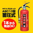 【送料無料!】リサイクルシール付 1本〜OK! 家庭用消火器 YA-10X III【ヤマトプロテック (ABC10型) 10型蓄圧式消化器 YA-10XIII ...