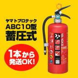 【送料無料!】2017年製 【ヤマトプロテック (ABC10型) 10型蓄圧式消火器 YA-10NX 】リサイクルシール付 1本〜OK! 家庭用消火器新基準対応品 10型消火器 破裂事故が起きにくい蓄圧式消火器02P03Dec16