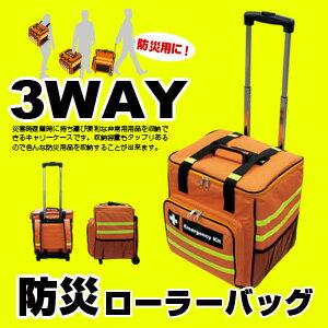 【送料無料】新発売!防災、サバイバルバッグ【BR-751Nラビンローラーバッグ】非常持ち出しバッグ 非常持出しセットに! 02P03Dec16