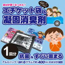 抗菌&消臭で車内でも安心【エチケット袋&凝固消臭剤セット1回...