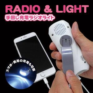 【送料無料!】緊急時に!【iPhone6/スマホも充電可能 】【USB 手回し充電ラジオライト】手回し充電 防災セット ダイナモラジオライト 手回し充電ラジオ ライト サイレン LEDライト付、AM/FMラジオ 02P03Dec16