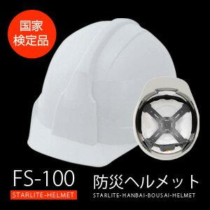 特価!日本製【防災ヘルメット(ホワイト) 国家検定合格 ABS樹脂(スチロール入り)】ワンプッシュでサイズ調整可能!/軽量350g 防災用品災害備品 02P03Dec16