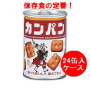 ◆三立製菓 カンパン 24缶入り◆缶入りカンパン100g(カンパン・非常食・保存食・缶詰)02P03...