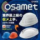 【送料無料!】OSAMET【防災用 折り畳みヘルメット(全3...