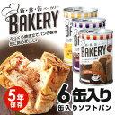 送料無料!人気の5年保存パンの缶詰 新・食・缶ベーカリー【B...