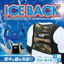 送料無料!熱中症対策グッズ【BR-556 アイスバック ハーネスタイプ】ICE BACK HARNESS TYPE 薄くて軽量!専用保冷剤と気化熱効果で背中と脇を冷やす!アイスクーラー、アイス、ハーネス、クールベスト02P03Dec16