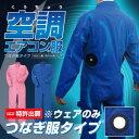 在庫限り!【送料無料!】長袖つなぎ服の空調ウェア【空調エアコ...