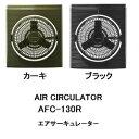 溜まった空気を循環!薄型リモコン扇風機☆アピックス【エアサーキュレーター AFC-130R】☆