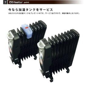 S型オイルヒーター(加湿機能付)9枚フィン