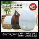 SALE!【送料無料!】アロマLED タンク2.4L 電気代...