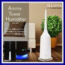 【送料無料!】ハイタワー加湿器 高さ約75cm♪タンク3.0L アロマLED付 【アロマ タワー型 超音波加湿器 CHK-1000】 CHK1000 超音波式アロマLED加湿器 02P03Dec16