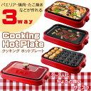 【送料無料】【マルチホットプレート】プレート3枚付き たこ焼き 平面 焼肉プレート【3way Cooking HotPlate(クッキングホットプレート) HTE-03P 赤色】 着脱式 3in1  02P03Dec16