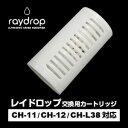 【レイドロップ 交換用抗菌カートリッジ CH-11/CH-12/CH-L38 対応】 02P03Dec16