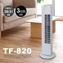 送料無料!TEKNOS タワー扇風機 TF820 【タワー扇風機(メカ式)ホワイト TF-820(W)】スリムタワーファン スタイリッシュなタワー型扇風機(ホワ...