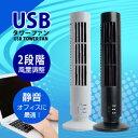 2段階風力&静音!高さ約33cm【USBタワーファン(ミニタワー扇風機)】卓上扇風機 usb!デスクまわりに!羽根の無い扇風機02P03Dec16