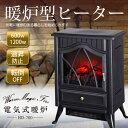 10月30日頃発送予定!SALE!【送料無料!】高品質! 暖炉型ヒーター 【電気式暖炉 HD-700