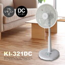 KI-321DC リモコンをスッキリ収納できる30cm羽根のDCリビング扇風機