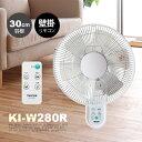 【送料無料!】TEKNOS「壁掛け扇風機 30cm壁掛けフルリモコン扇風機 KI-W280R」KI-W280-R/KI-W-280-R/KIW280R