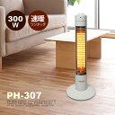 【送料無料!】PH-307 【TEKNOS テクノス スリムハロゲンヒーター 300W1灯(ホワイト) PH-307】PH307/トイレ/キッチン暖房/速暖