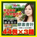 【送料無料!】【国産 酵素青汁(熊本県産朝摘み大麦若葉使用)44包/箱×3箱セット(合計132包)約4か月分】100種類以上の…