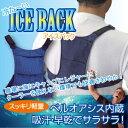 熱中症対策グッズ【ICE BACK アイスバック】薄くて軽量!専用保冷剤と気化熱効果で背中の「ツボ」を冷やす!アイスリュック アイスクーラー、冷袋、つめたい