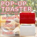 2枚の食パンが同時に焼ける!【ポップアップトースター HTG-P218 】6〜8枚切りのパンを焼くことが可能!焼き色調節ダイヤルつき/02P03D..