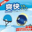 送料無料!ヘルメットに直接取付けるタイプのインナー【BR-537 爽快くんメット (保冷剤ポケット付き)】速乾素材使用 ヘルメットインナー クール帽子、吸水、ひんやり、熱中症グッズ 熱中症対策 グッズ02P18Jun16