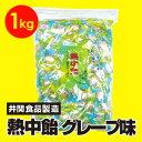 【賞味期限2018.03】【井関食品 熱中飴1kg(グレープ