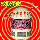 【mos吸+灯】光触媒機能搭載 蚊取り革命誘虫ランプとファンで蚊を捕獲!ブラックホールより小型!ペット用蚊取り器02P01Oct16