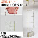 送料無料!!【ORIRO 避難はしご 金属製折りたたみ式 オ...