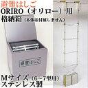 送料無料!!【ORIRO 避難はしご ステンレス製折りたたみ...