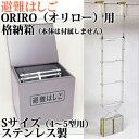 送料無料!!【ORIRO 避難はしご ステンレス製折りたたみ式 用 BOX S(4〜5型用)ステンレス製】避難はしごの収納に!