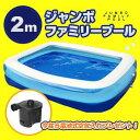 送料無料♪【電動空気入れ付き+2mジャンボファミリープール♪】 大型 家庭用プール、フ
