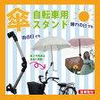 【送料無料】簡単取付【自転車用傘スタンド】アンブレラスタンド 傘ホルダー 傘立て 02P01Oct16