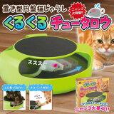 【送料無料!】回る 猫じゃらし!ストレス解消・運動不足に【置き型円盤猫じゃらし くるくるチュータロウ】ねこじゃらし ネコ おもちゃ ネズミ 電動ではありません。 02P03Dec16