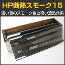 【ウィンドウフィルム】【スモークフィルム】HP断熱スモーク15(15%) 1m幅×30mロール箱