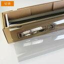 【カーフィルム】エクリプス50(ハーフミラー53%) 50cm幅×長さ1m単位切売