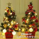 クリスマスツリー ミニ 卓上 ミニクリスマスツリー ミニサイズ ミニツリー ライト付き かわいい インテリア おしゃれ クリスマス レッド ゴールド オーナメント付き オーナメントセット 電飾付き セット 自宅 お店 工具不要