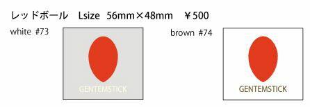本物安心の日本正規品!GENTEMSTICK/ゲンテンステック・ゲンテン正規ディーラー取り扱いステッカーアイテム:『RED BALL/レッドボール』サイズ:Lレビュー特典のDM便選択で送料無料!