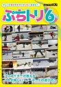 11/12DVD 『ぷちとり 6』プロダクション:Freerun DVD/フリーランDVD【送料無料!はメール便の選択のみです】 ※宅急便&代引きは通常..