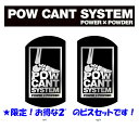 ■『POW CANT SYSTEM/パウカント システム』カラー:BLACK/SILVER各メーカー対応ビスセット★DM便配送で送料無料です※代引き・宅急便選択...
