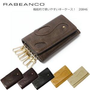 【クーポンGETで10%OFF】ラビアンコ RABEANCO 6連キ