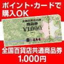 �S���S�ݓX���ʏ��i�� 1000�~ ����