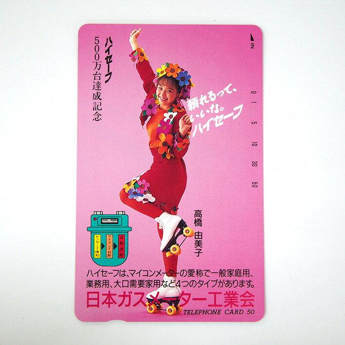 高橋由美子 テレホンカード 50度 テレカ【未使用品】【中古】