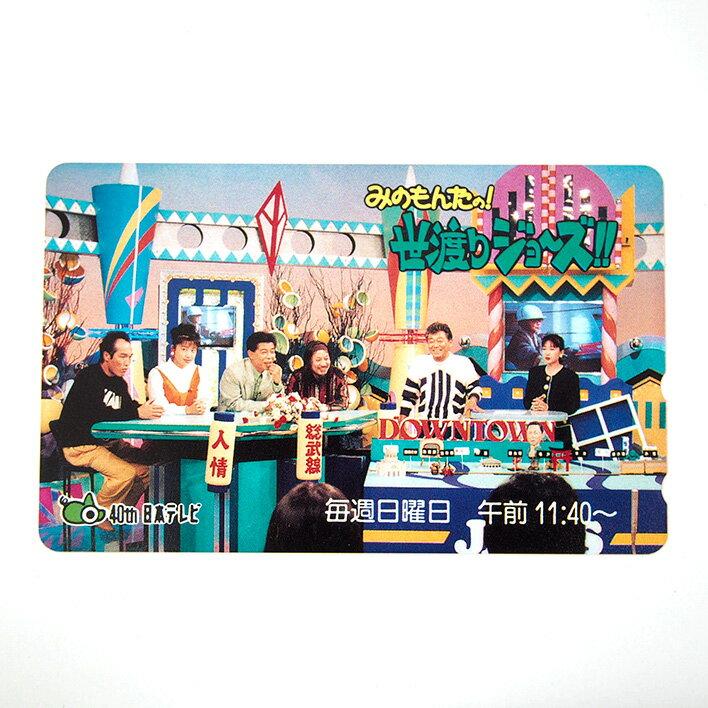 高田万由子 みのもんた テレホンカード 50度 テレカ【未使用品】【中古】