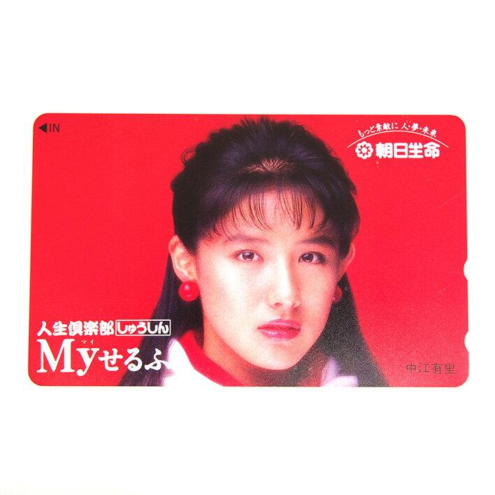 中江有里 テレホンカード 50度 テレカ【未使用品】【中古】