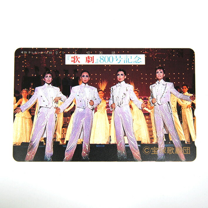 宝塚歌劇団 テレホンカード 50度 テレカ【未使用品】【中古】
