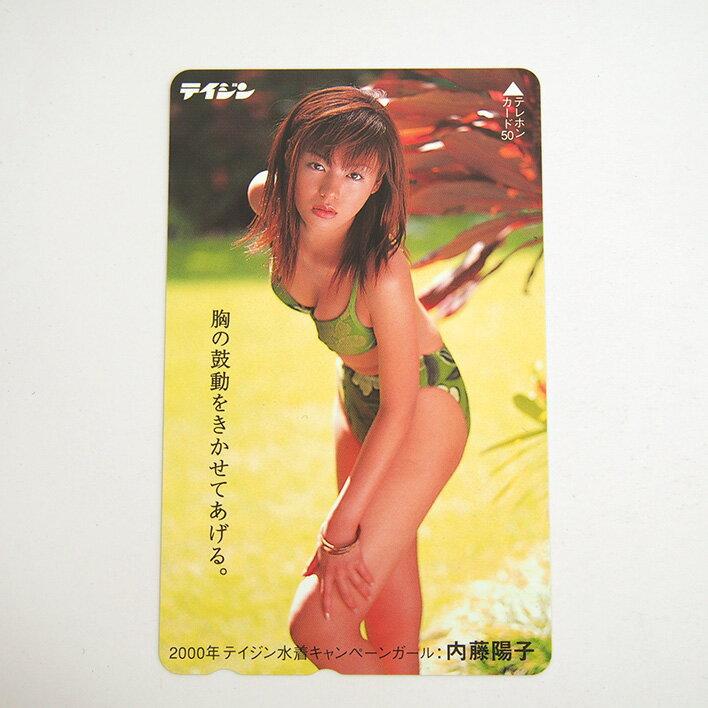 内藤陽子 テレホンカード 50度 テレカ【未使用品】【中古】