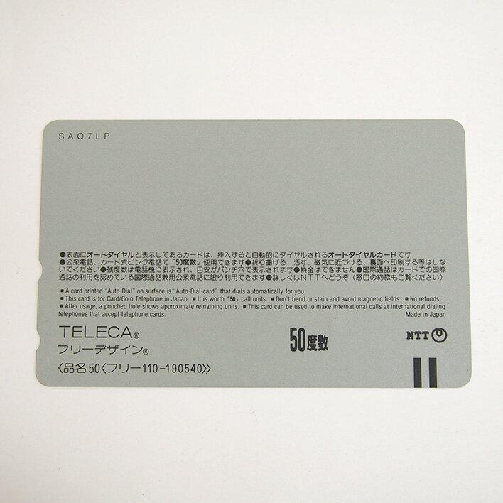 湯原麻利絵 テレホンカード 50度 テレカ【未...の紹介画像2